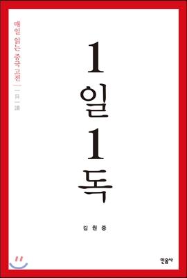 1일 1독