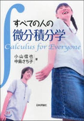 すべての人の微分積分學