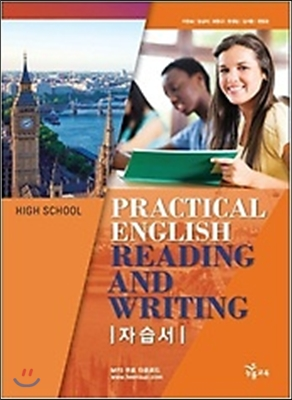 HIGH SCHOOL ENGLISH PRACTICAL ENGLISH READING AND WRITING 자습서 실용영어 영어독해와 작문 (2017년용)