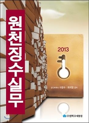 원천징수실무 2013