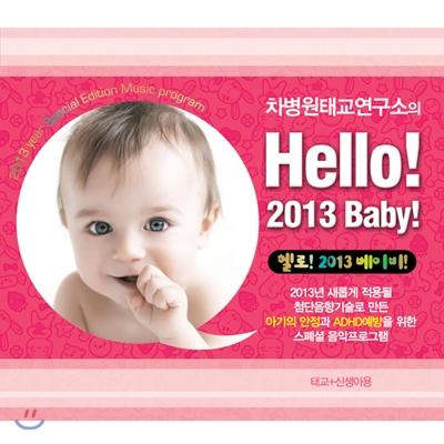 Hello! 2013 Baby!