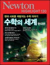 NEWTON HIGHLIGHT 뉴턴 하이라이트 130 수학의 세계 (현대편)