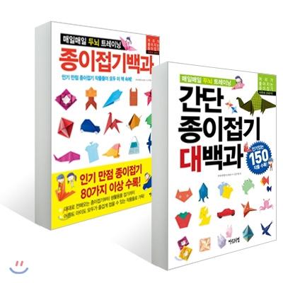종이접기백과 2권 세트