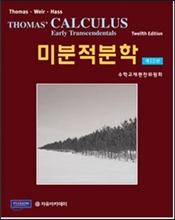 Thomas 미분적분학
