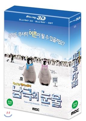 남극의 눈물 (극장판) - 2D+3D : 블루레이