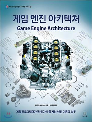 게임 엔진 아키텍처