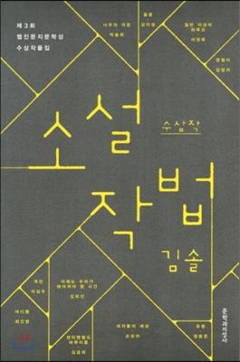 제3회 웹진문지문학상 수상작품집