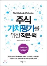 주식 가치평가를 위한 작은 책