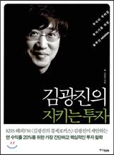 김광진의 지키는 투자