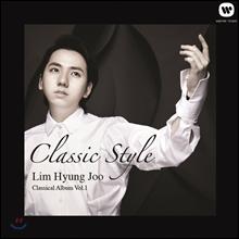 임형주 - Classic Style : 클래식 앨범 [3천장 한정판]