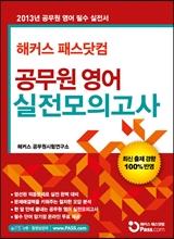 2013 해커스 패스닷컴 공무원 영어 실전모의고사