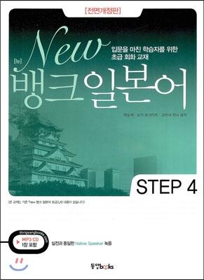 New 뱅크 일본어 STEP 4