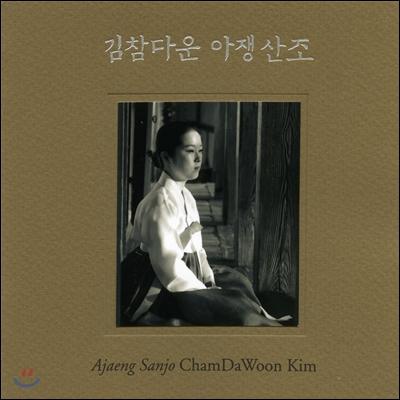 김참다운 - 아쟁산조
