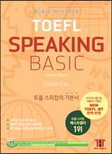 해커스 토플 스피킹 베이직 (Hackers TOEFL Basic Speaking)
