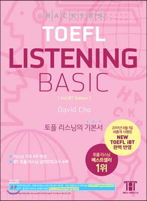 해커스 토플 리스닝 베이직 (Hackers TOEFL Basic Listening)