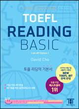해커스 토플 리딩 베이직 (Hackers TOEFL Basic Reading)
