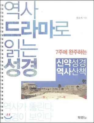 역사 드라마로 읽는 성경