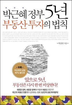 박근혜 정부 5년 부동산 투자의 법칙