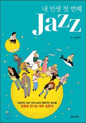 내 인생 첫 번째 Jazz 재즈