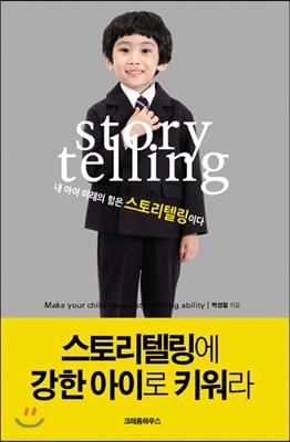 스토리텔링에 강한 아이로 키워라