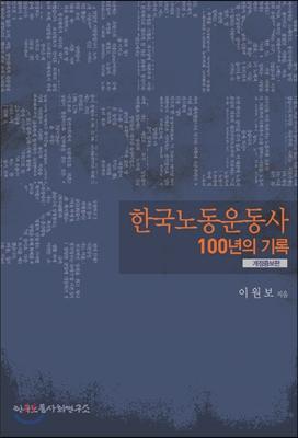 한국노동운동사 100년의 기록