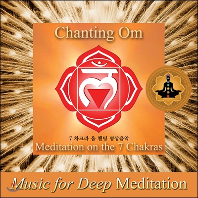 7 차크라 옴 챈팅 명상음악 (Om Chanting: Meditation On The 7 Chakras)