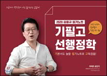 2020 김중규 필기노트 기필고 선행정학