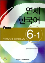 연세 한국어 6-1