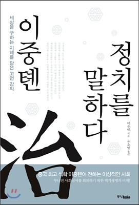 이중톈, 정치를 말하다