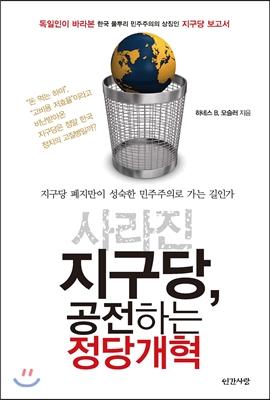 사라진 지구당, 공전하는 정당개혁