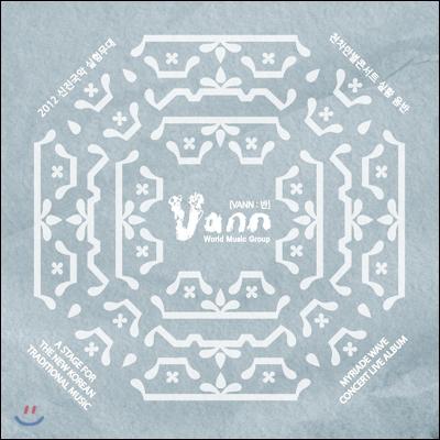 반 (Vann) - 2012 신진국악 천차만별 콘서트 실황음반