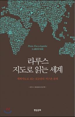 라루스 지도로 읽는 세계