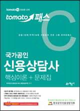 국가공인 신용상담사 핵심이론 + 문제집
