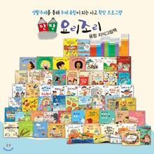 탄탄 요리조리 지식그림책 전56권
