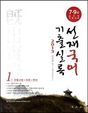 2013 선재국어 기출실록