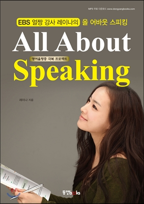 All About Speaking 올 어바웃 스피킹