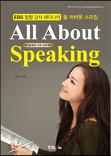 All About Speaking �� ��ٿ� ����ŷ