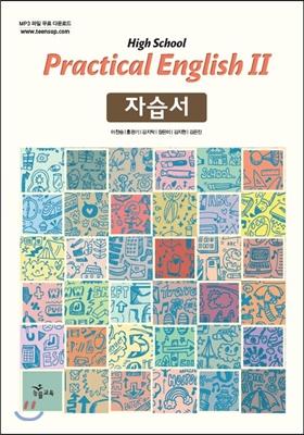 High School Practical English 2 자습서 (2017년용)