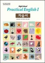 High School Practical English 1 자습서 (2017년용/이찬승)