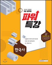 2020 시험대비 9급 공무원 파워특강 한국사