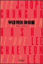 무대 위의 아이돌 : 아이즈원 이채연, 세븐틴 호시, 청하, 빅스 레오, 방탄소년단 J-HOPE