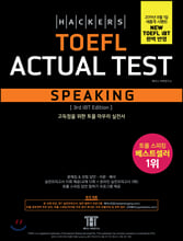 해커스 토플 액츄얼 테스트 스피킹 (Hackers TOEFL Actual Test Speaking)