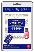 (USB) 한국인이 가장 즐겨듣는 세미 클래식