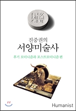 진중권의 서양미술사 후기 모더니즘과 포스트모더니즘 편