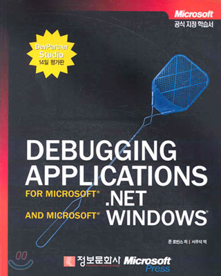 DEBUGGING APPLICATIONS FOR .NET AND WINDOWS
