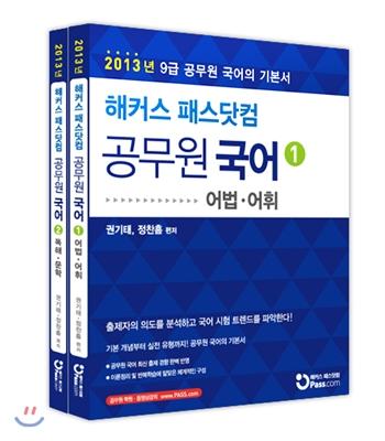 2013 해커스 패스닷컴 공무원 국어 기본서 세트