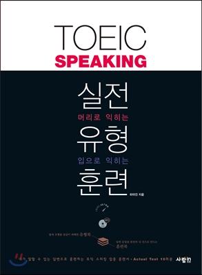 TOEIC Speaking 실전 유형 훈련