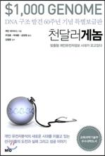 BOOK :: $1000 Genome