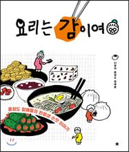 유퀴즈 출연 '주미자' '이유자' 할머니 <br> 『요리는 감이여』