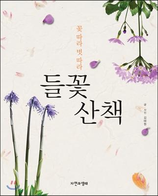 들꽃 산책